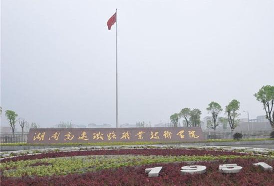 湖南高速铁路职业技术学院智能热水系统工程