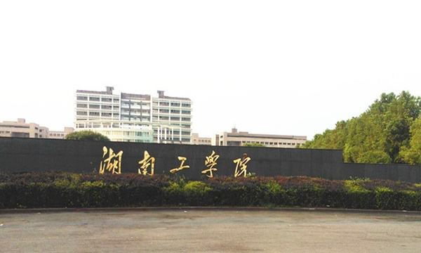 湖南工学院智能热水系统工程
